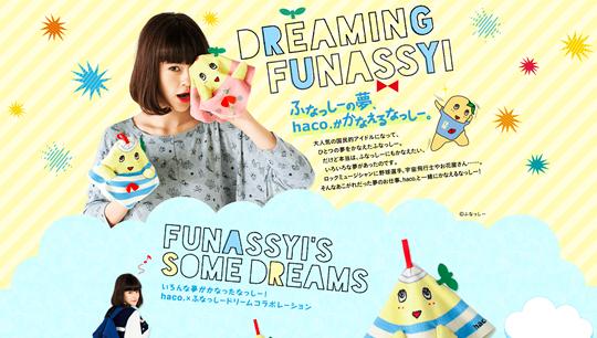 FELISSIMO / haco. DREAMING FUNASSYI