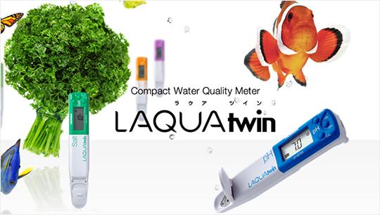 堀場製作所 / コンパクトメータ・水質分析計 LAQUAtwin