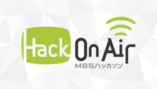 MBS / Hack On Air ~MBSハッカソン〜
