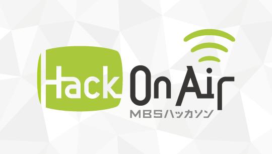 MBS / Hack On Air ~MBSハッカソン〜
