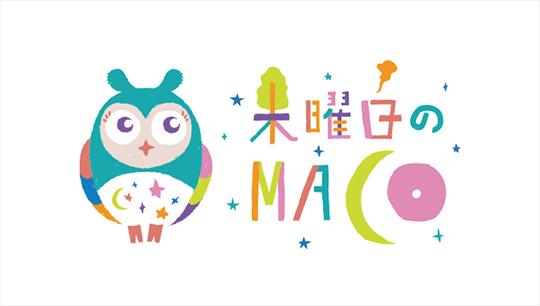 株式会社ゴエンジン / 木曜日のMACO