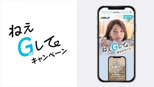 G123.jp / ねぇG123してキャンペーン