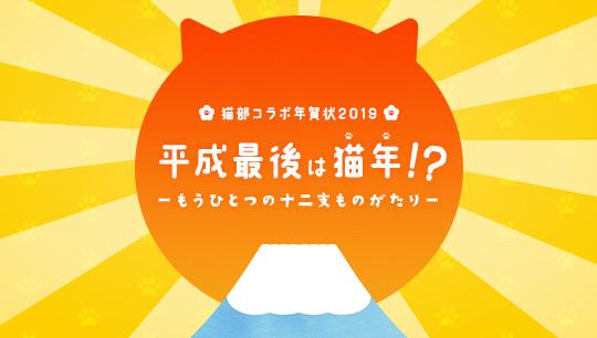 フェリシモ猫部×にゃん賀状 猫部コラボ年賀状2019