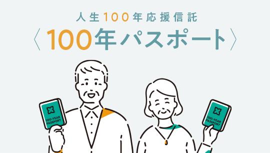三井住友信託銀行 / 人生100年応援信託〈100年パスポート〉