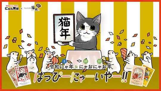 フェリシモ猫部×にゃん賀状 猫部コラボ年賀状2020